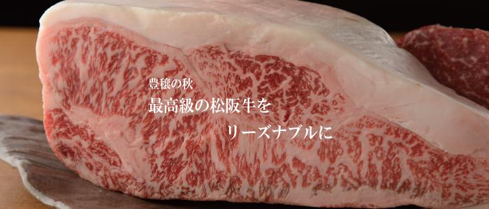 松阪牛画像